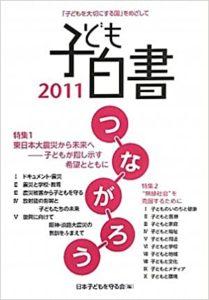子ども白書2011